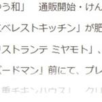【熊本】 ぶたニュース