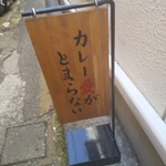 宮崎市街で美味しいカレー10選。