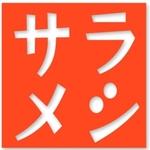 【熊本】330円からの昼ご飯。知ってて役立つお手頃価格、満足ランチ。(ムクパパ監修)