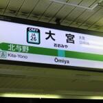 【食べ歩き珍道中】大宮駅