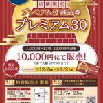 【熊本】 熊飲会 プレミアム付き商品券「プレミアム30」