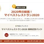 【マイベス】2020年の豚括! マイベストレストラン2020