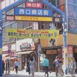 神田西口商店街で楽しめるランチまとめ