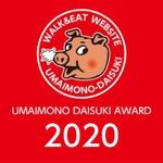 2020年食べ歩いて美味しかったお店!BEST10