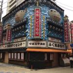 コロナ禍を乗り切って欲しい大阪の老舗!マイベストレストラン2020