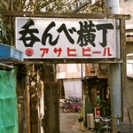 【お一人様可】立石ツアーのご提案【平日の昼酒】
