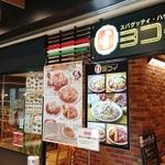 尾上松之助のマイベストレストラン2019。