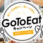 【2020マイベス】GO TO EATで行く企業系のお店