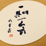 """""""マイベス2020""""コロナ禍だからこそスッと入れた京都の人気店"""