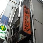 大阪 自家焙煎コーヒーのレトロ喫茶・カフェ