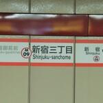 【食べ歩き珍道中】新宿三丁目