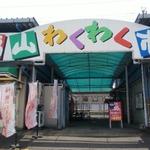 福山地方卸売市場内(福山市引野町1-1-1)に位置する「福山わくわく市場」のテナント一覧表