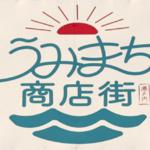 『うみまち商店街』うどん県香川 高松市中央卸売市場関連商品売場棟でうみまち商店街です。