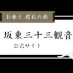 坂東巡礼メシ(千葉県)
