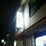東京都内23区で土地の価格が高い場所にある庶民的な店をピックアップ。
