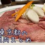 東京で絶対に行くべき焼肉Top5を紹介!