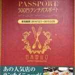 ヘンゲル版 ランチパスポート山口vol.1で良かったお店 5選