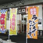 老舗・名店・新店あり!「広島市中央卸売市場内」と市場からすぐ近くに位置する飲食店(計8店舗)情報