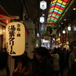 [必見!!]錦市場のおすすめ店 ベスト5<錦市場内でしかない名店>