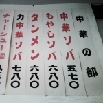 日本そば屋で中華の部(第一章)