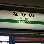 【中野】ランチ難民にならない!中野駅周辺ランチおすすめ店