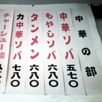 日本そば屋・中華の部(第二章)