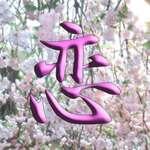【祝・開花!】でも、お花見には早いから『エア花見デート』チュートリアル作りました  ≪東京北東部編≫