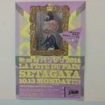 【2014世田谷パン祭り】『三宿三色パンコンテスト』エントリー1~10のお店