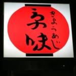 どこも大人気!京味系のお店11選