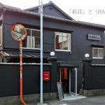 【谷中・根津・千駄木】谷根千界隈のおしゃれカフェ