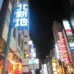 【大阪・北新地】接待グルメ。