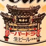 横浜中華街で食べ歩き! ~半日で5軒回った実体験から~