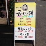 【山口県】花燃ゆ長州で食べ歩きするならこのお店