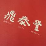 【小籠包】といえば鼎泰豊。味はどこでも同じ?