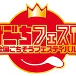 【大井町開催】GWが終わっても楽しめるフェスがある!【5月末】
