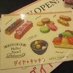 【ダイヤ♦キッチン】待ちに待った横浜駅地下街フードエリア