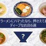 福岡でラーメンにハマったなら、押さえておきたいディープなお店 6選