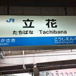立花駅前おすすめ日替りランチ10選
