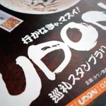 香川で映画UDONのロケ店を巡る旅(タイムカウンター付)