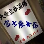渋谷最強の立ち飲み店『富士屋本店』全4店完全ガイド