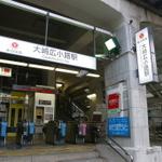 ランチは大崎?いえいえ五反田?そうです大崎広小路駅。