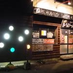 ココお店?ドコお店?店舗や立地が唖然の店(でも美味しいヨ!)at 旭川・北海道