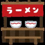 魅かれる店構え・・・【ラーメン屋/蕎麦屋編】