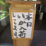 【福岡・イカの活き造り】海からの時間が命!この夏、美味しい活き造りに出逢える店。