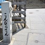 うどん県にある観光地、金刀比羅宮参道沿い・周辺にある讃岐うどん店