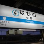 【中野】ランチ難民にならない!中野駅周辺ランチおすすめ店(ラーメン編)
