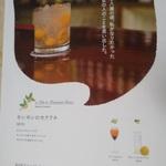 朝まで長崎の果物をベースにしたカクテルが楽しめます