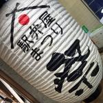 『駅弁味の陣2015』開戦!東日本の駅弁が都内で買えるお店 7選