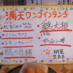 500円~ランチコスパがいいお店がたくさん!! in大森