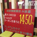 【大阪市内】お酒が飲み放題×料理が美味い! ベロベロ系美食居酒屋はここだ!
